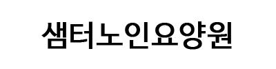 샘터노인요양원