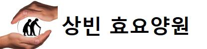 상빈 효요양원
