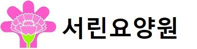 사회복지법인 서린복지재단