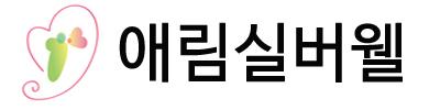 사회복지법인 애림복지재단