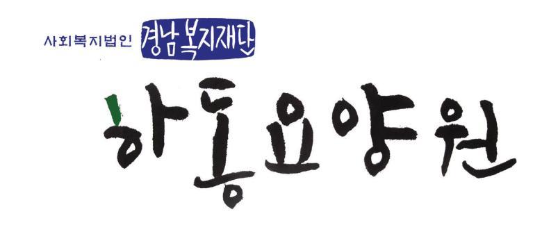 사회복지법인 경남복지재단