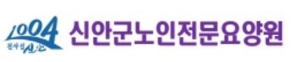 재단법인 신안군복지재단