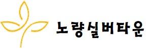 사회복지법인 자혜복지재단 노량실버타운