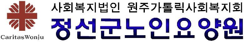 복)원주가톨릭사회복지회