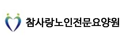 사회복지법인 사랑애복지재단