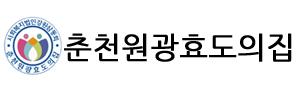 사회복지법인 강원삼동회