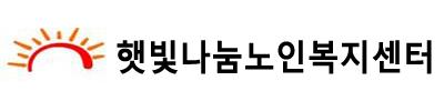 사회복지법인 태백사회복지회