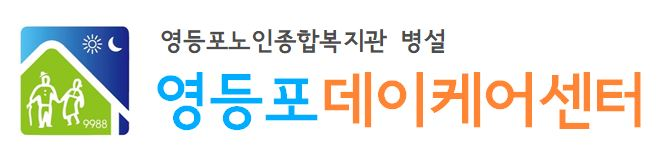 구립영등포노인종합복지관병설데이케어센터