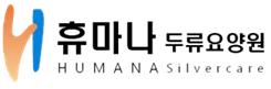 휴마나두류요양원