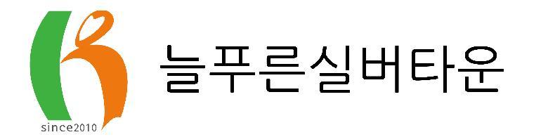 복지법인)금화늘푸른복지재단