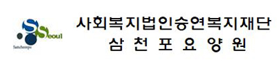 사회복지법인 승연복지재단