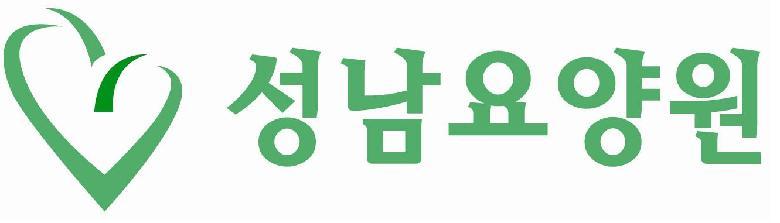 성남요양원(주)