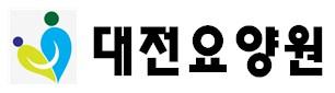 대전요양원