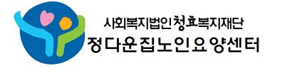 사회복지법인 청효복지재단