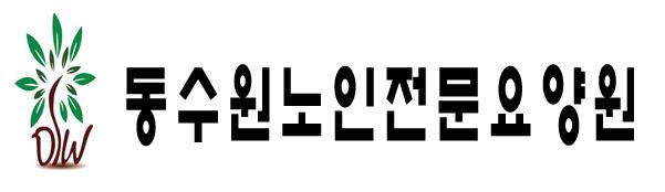 동수원노인전문요양원
