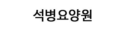 사회복지법인 석병복지재단