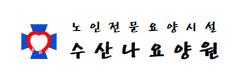 수산나요양원