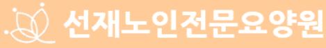 사회복지법인 선재재단