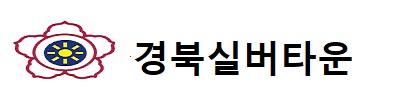 경북실버타운
