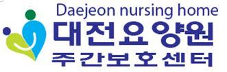 대전요양원 주간보호센터