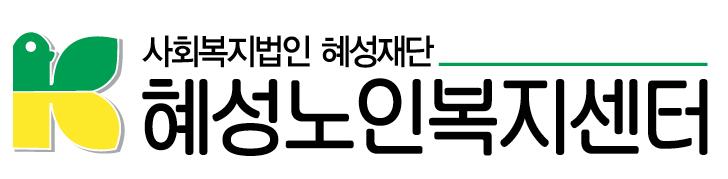 사회복지법인 혜성재단 혜성노인복지센터