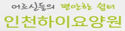 인천하이요양원