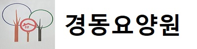 유한회사 경동요양원