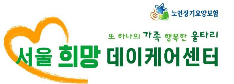 서울희망데이케어센터