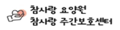 참사랑요양원(인천)