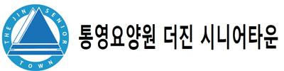 통영요양원 더진 시니어타운