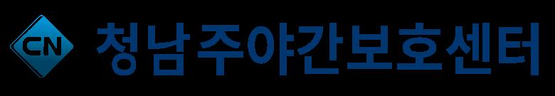 청남주야간보호센터