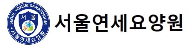 서울연세요양원