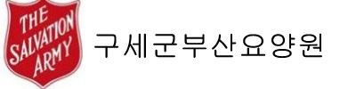사회복지법인 구세군복지재단