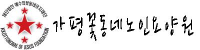 재)예수의꽃동네유지재단