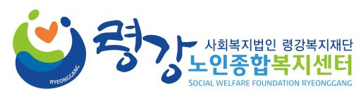 사회복지법인 령강복지재단