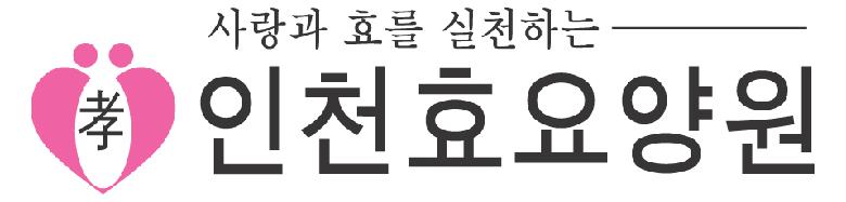 인천효요양원