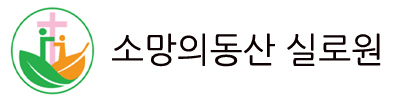 사회복지법인 희망복지재단