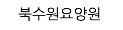 북수원요양원