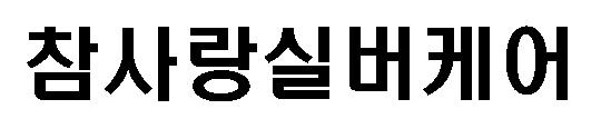 사단법인 참사랑사회복지회