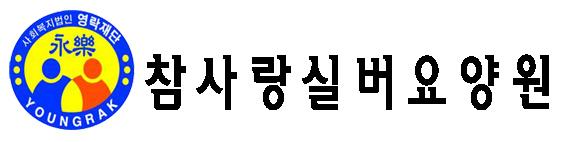 사회복지법인 영락재단