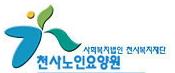 사회복지법인 천사복지재단