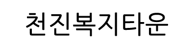 사회복지법인 천진복지재단