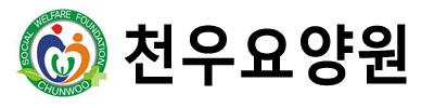 사회복지법인 천우요양원