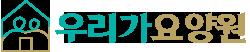 천수원 요양원