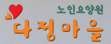 사회복지법인 경산복지재단