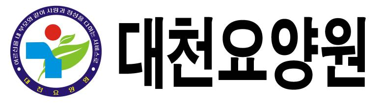 대천요양원