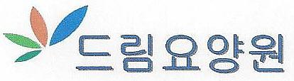 삼성드림요양원