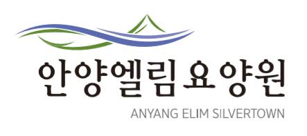 안양엘림요양원