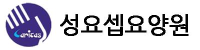 (재)천주교까리따스수녀회