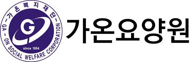 사회복지재단 가온복지재단